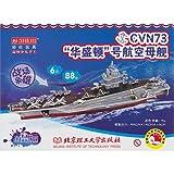 """Das Schlachtfeld Lawrence - CVN73 """"Washington"""" Flugzeugträger (Chinesisch Ausgabe) [2010] ISBN:9787564036805"""