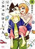 にゃんこみゅにけーしょん 2巻 (コミック(ねこぱんちコミックス・ねこの奇本))
