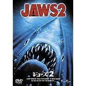 ジョーズ2 【ベスト・ライブラリー 1500円:ホラー特集】 [DVD]