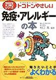 トコトンやさしい免疫・アレルギーの本 (B&Tブックス―今日からモノ知りシリーズ)