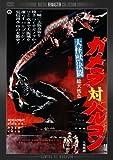 大怪獣決闘 ガメラ対バルゴン  デジタル・リマスター版 [DVD]