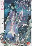六花の勇者 2 (六花の勇者シリーズ) (集英社スーパーダッシュ文庫)