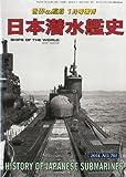 世界の艦船増刊 日本潜水艦史 2014年 01月号 [雑誌]