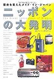 ニッポンの大発明 歴史を変えたメイド・イン・ジャパン