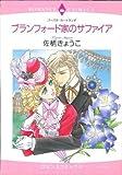 ブランフォード家のサファイア (エメラルドコミックス ロマンスコミックス)