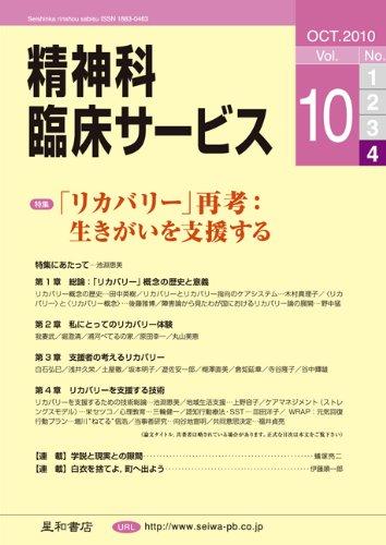 精神科臨床サービス 第10巻4号〈特集〉「リカバリー」再考:生きがいを支援する