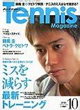 Tennis Magazine (テニスマガジン) 2011年 10月号 [雑誌]