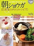 朝ショウガ&豆と野菜のダイエットレシピ70 (日経BPムック)