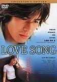 LOVE SONG [DVD]