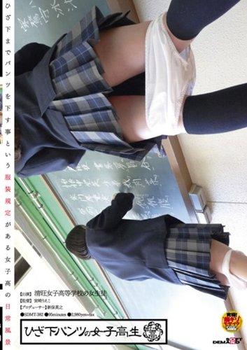 ひざ下パンツの女子高生 [DVD]