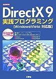 DirectX9実践プログラミング Windows Vista対応版