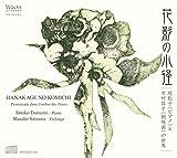花影の小径 ~ 堤聡子 (ピアノ) × 才村昌子 (銅版画) の世界 (HANAKAGE NO KOMICHI ~ Promenade dans l\'ombre des fleurs / Satoko Tsutsumi - Piano | Masako Saimura - Etchings)