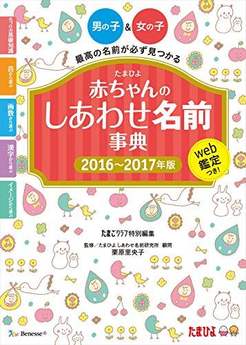 たまひよ 赤ちゃんのしあわせ名前事典〈2016~2017年版〉