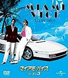マイアミ・バイス シーズン 3 バリューパック[DVD]