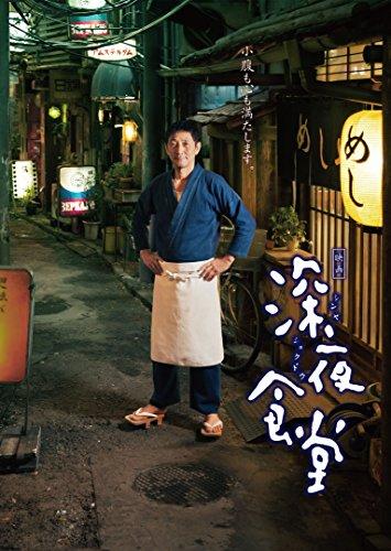 映画 深夜食堂 特別版 [DVD]