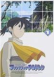 ファンタジックチルドレン 1 [DVD]