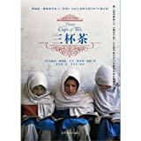 img - for Three Cups of Tea (Chinese Edition) book / textbook / text book