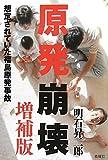 原発崩壊 増補版-想定されていた福島原発事故