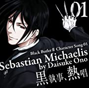 TVアニメ「黒執事II」キャラクターソング01 「黒執事、熱唱」セバスチャン・ミカエリス(小野大輔)