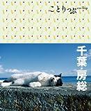 ことりっぷ 千葉・房総 (観光 旅行 ガイドブック)