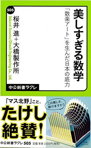 美しすぎる数学 - 「数楽アート」を生んだ日本の底力 (中公新書ラクレ)