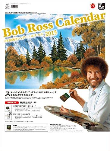小売AR動画カレンダー/ボブ・ロス(2015年版カレンダー)TD-30760