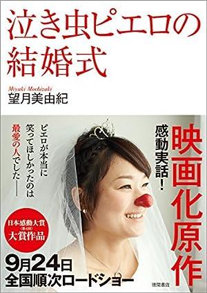 泣き虫ピエロの結婚式 (文芸書)