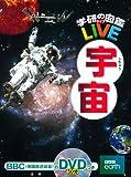 宇宙 (学研の図鑑LIVE(ライブ))