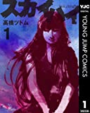 スカイハイ 1 (ヤングジャンプコミックスDIGITAL)