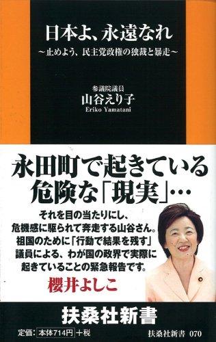 日本よ、永遠なれ (扶桑社新書)