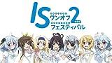 IS<インフィニット・ストラトス>2 ワンオフ・フェスティバル2 [DVD]