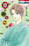 京・かのこ 2 (花とゆめコミックス)