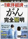 週刊 東洋経済 2010年 10/30号 [雑誌]