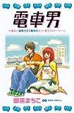 電車男 (デザートコミックス)