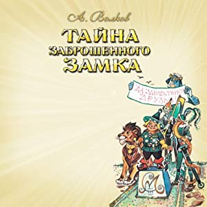 Tajna zabroshennogo zamka [The Mystery of the Abandoned Castle] (       UNABRIDGED) by Aleksandr Volkov Narrated by Mikhail Berezin