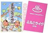 よゐこライブ 2006 [DVD]