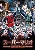 スーパーマリオ 魔界帝国の女神[DVD]