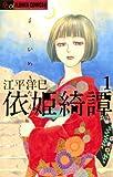 依姫綺譚(1) (フラワーコミックスα)