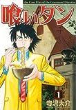 喰いタン(1) (イブニングコミックス)