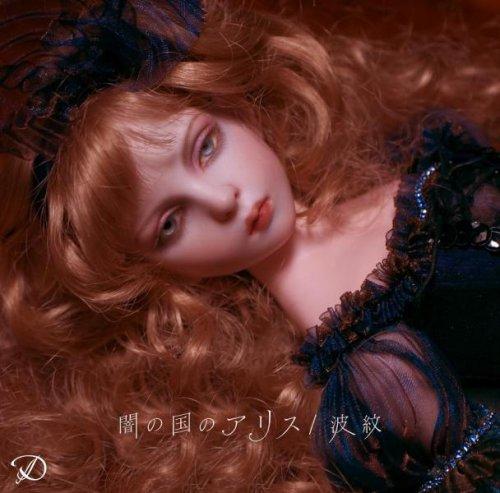 闇の国のアリス/波紋(初回限定盤)(DVD付)