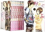 好きっていいなよ。 コミック 1-8巻 セット (デザートコミックス)