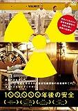 100,000年後の安全 [DVD] / T・アイカス, C・R・ブロケンハイム, M・イェンセン, B・ルンドクヴィスト, W・パイレ (出演); マイケル・マドセン (監督)