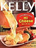 KELLy (ケリー) 2014年 12月号 [雑誌]
