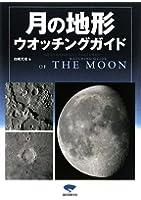 月の地形ウオッチングガイド