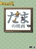 たまの映画 DVD-BOX[DVD]