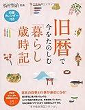 旧暦で今をたのしむ「暮らし歳時記」 (PHPビジュアル実用BOOKS)