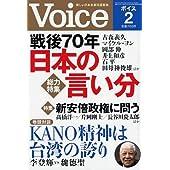 VOICE(ヴォイス) 2015 年 02 月号 [雑誌]