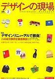 デザインの現場 2008年 02月号 [雑誌]