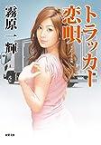 トラッカー恋唄 (双葉文庫)