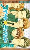 スイート・ミッション 10 (マーガレットコミックス)